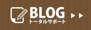 トータルサポートのブログ