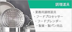 サイト内(調理道具へのリンク)