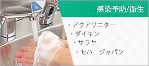 サイト内(感染予防/衛生へのリンク)