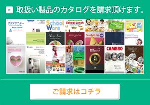 サイト内(取扱い製品のカタログへのリンク)